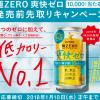 【10,000名に当たる!!】極ZERO 爽快ゼロ 350ml×2本プレゼント!
