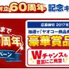【10万名に当たる!!】ヤオコー おかげさまで創立60周年記念キャンペーン