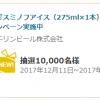 【10,000名に当たる!!】プレモノ スミノフアイス(275ml×1本)が当たるキャンペーン