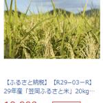 【ふるさと納税】岡山県笠岡市 笠岡ふるさと米20kg おトクにふるさと納税してみた!
