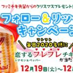 【合計8,080名に当たる!!】ファミリーマート 恋するフレフレチキン無料券が当たるキャンペーン