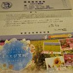 【ふるさと納税】岡山県笠岡市役所から寄附金受領証明書が届いた!