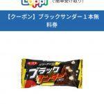 【LINE ローソン】あきこちゃんに話しかけて無料クーポン大量GET!