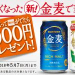 【挑戦してみた!!】新!金麦 シールをめくって当たりがでたら1,000円プレゼント!キャンペーン