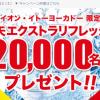 【2万名に当たる!!】三ツ矢エクストラリフレッシュ クーポンプレゼントキャンペーン