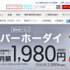 【楽天モバイル】1番還元額が高いポイントサイトを調査してみた!