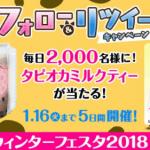 【合計1万名に当たる!!】ファミリーマートコレクション タピオカミルクティーが当たるキャンペーン