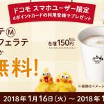 【先着30万名!!】ドコモ スマホユーザー限定 dポイントカードの利用登録でカフェラテ1杯無料プレゼント!