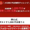 【総勢1,100名に当たる!!】ガスト お食事券1,000円分が当たるキャンペーン