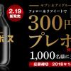 【1,000名に当たる!!】300円のプレボスが当たるキャンペーン