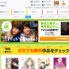 【Renta!(レンタ)】1番還元率が高いポイントサイトを調査してみた!