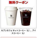 【当選!!】ChuChuコーヒーバトル セブンカフェ 無料クーポンが当たった!