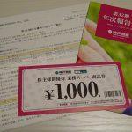 【株主優待】神戸物産の株主優待 業務スーパー商品券到着!