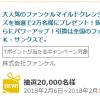 【2万名に当たる!!】ファンケル マイルドクレンジングオイル60mLをプレゼント!
