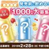 【1,000名に当たる!!】アサヒの缶チューハイ発売前に飲める!モニター1,000名大募集キャンペーン