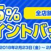 【dデリバリー】75%ポイントバック!キャンペーン