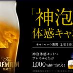 【1,000名に当たる!!】神泡体感キット+プレモル6缶セットが当たる!キャンペーン