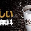 【2/26~3/2 AM7~10時】マクドナルド ホットコーヒーS無料!キャンペーン