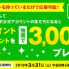 【3,000名に当たる!!】アサヒビール LINEポイント 200ポイントがもらえる!キャンペーン