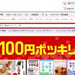 【楽天Kobo】1番還元率が高いポイントサイトを調査してみた!