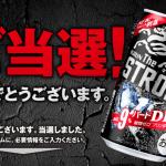 【当選!!】2万名にその場でKIRIN The STRONG 3缶飲み比べセットが当たる! キャンペーン