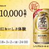 【10,000名に当たる!!】キリン 零ICHI おいしさ体感キャンペーン