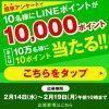 【合計100,010名に当たる!!】アサヒビール LINEアンケートキャンペーン