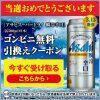 【当選!!】LINE 30万名に当たる アサヒスーパードライ 瞬冷辛口 無料クーポン当たった!