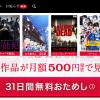 【dTV】1番還元額が高いポイントサイトを調査してみた!