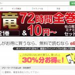 【eBookJapan】1番還元率が高いポイントサイトを調査してみた!