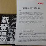 【当選!!】KIRIN The STRONG 3缶飲み比べセットが届いた!