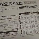 【Wチャンス】新!金麦キャンペーン ハズレシール24枚貼って応募してみた!!
