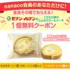 【オムニ7】新規会員登録でこだわり卵のふんわりロールケーキ無料クーポンプレゼント!
