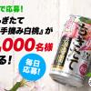 【5万名に当たる!!】LINEで応募 アサヒもぎたて期間限定手摘み白桃が当たるキャンペーン