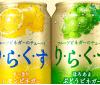 【5,000名に当たる!!】りらくす3缶セットが当たる!キャンペーン