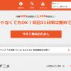 【dアニメストア】1番還元額が高いポイントサイトを調査してみた!
