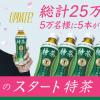 【5万名に当たる!!】総計25万本!特茶が5万名に5本当たる!キャンペーン