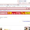 【楽天ブックス】1番還元率が高いポイントサイトを調査してみた!