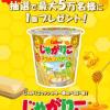 【最大5万名に当たる!!】LINE限定 じゃがりこ はちみつバター味がその場で当たる!キャンペーン