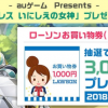 【3,000名に当たる!!】auゲーム ローソンお買い物券(1,000円分)プレゼント!キャンペーン