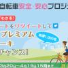 【1,000名に当たる!!】ローソン ウチカフェプレミアムロールケーキが当たる!Twitterキャンペーン