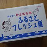 【ふるさと納税】岡山県笠岡市から笠岡ふるさと米20kg届いた!