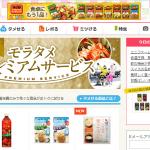 【モラタメ】1番還元額が高いポイントサイトを調査してみた!