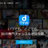 【dTVチャンネル】1番還元額が高いポイントサイトを調査してみた!
