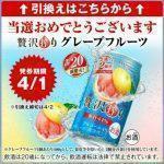 【当選!!】LINE アサヒ贅沢搾りグレープフルーツが当たる!キャンペーン