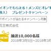 【1万名に当たる!!】メンズビオレ新洗顔シート携帯用が当たる!キャンペーン