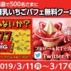 【500名に当たる!!】ミニストップ 練乳いちごパフェ無料クーポンが当たる!キャンペーン