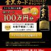 【3名に当たる!!】金のカード 100万円分 金黒カード 今ならもらえる!キャンペーン