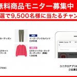 【9,500名に当たる!!】ユニクロ 無料商品モニター募集中!