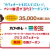【35,000名に当たる!!】グリコ カフェオーレ無料引換クーポンが当たる!キャンペーン